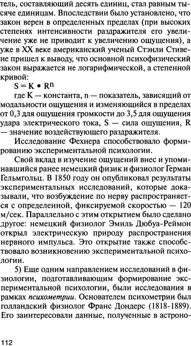 DJVU. История психологии. Абдурахманов Р. А. Страница 112. Читать онлайн