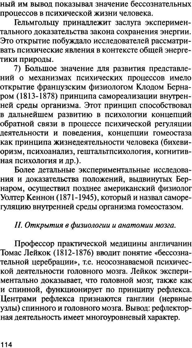 DJVU. История психологии. Абдурахманов Р. А. Страница 114. Читать онлайн