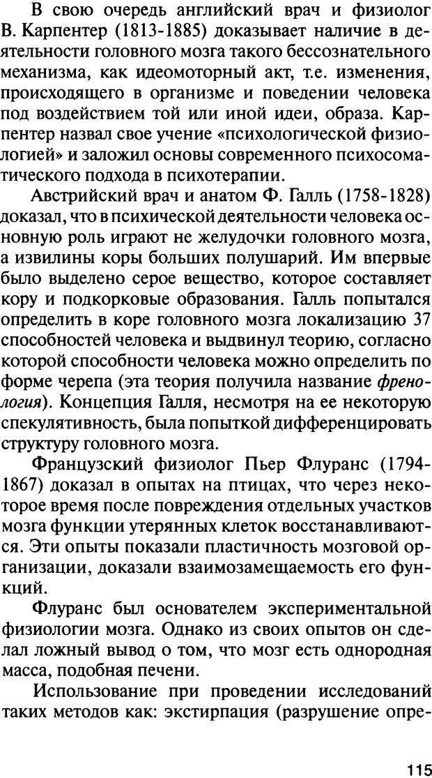 DJVU. История психологии. Абдурахманов Р. А. Страница 115. Читать онлайн