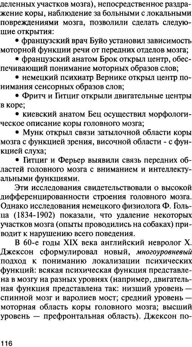 DJVU. История психологии. Абдурахманов Р. А. Страница 116. Читать онлайн