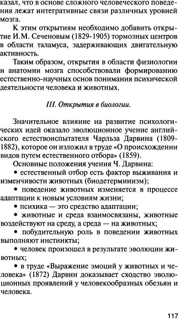 DJVU. История психологии. Абдурахманов Р. А. Страница 117. Читать онлайн