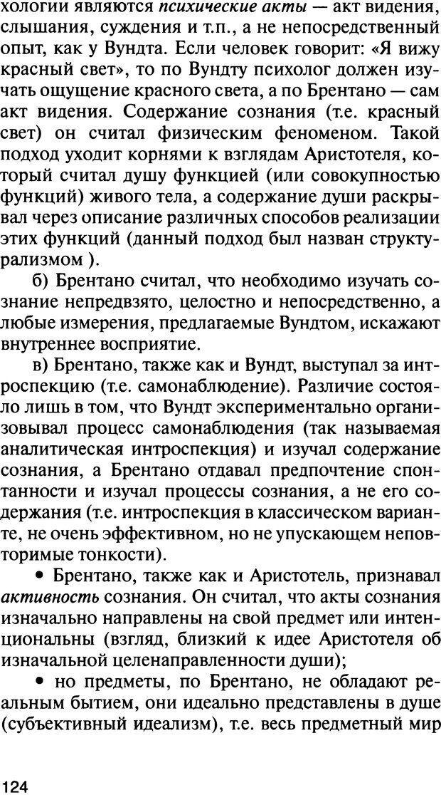 DJVU. История психологии. Абдурахманов Р. А. Страница 124. Читать онлайн