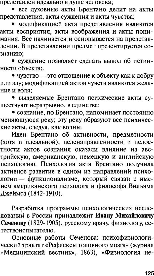 DJVU. История психологии. Абдурахманов Р. А. Страница 125. Читать онлайн