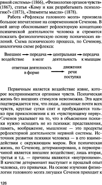 DJVU. История психологии. Абдурахманов Р. А. Страница 126. Читать онлайн