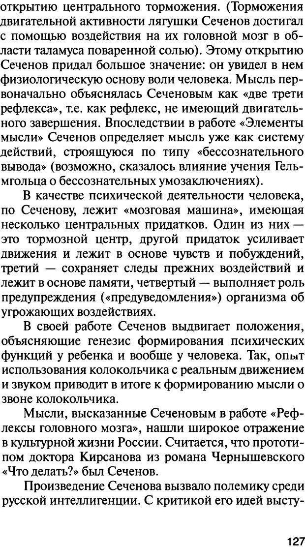 DJVU. История психологии. Абдурахманов Р. А. Страница 127. Читать онлайн