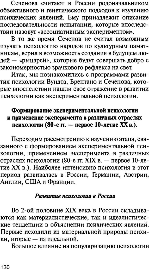 DJVU. История психологии. Абдурахманов Р. А. Страница 130. Читать онлайн