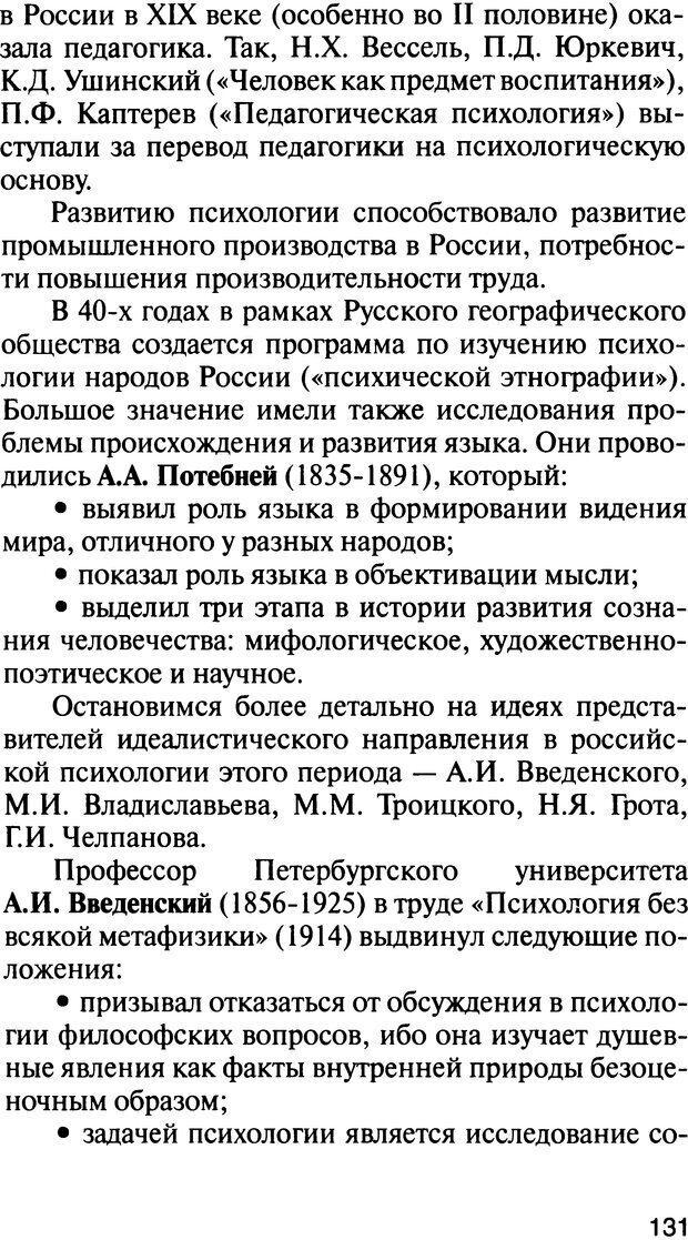 DJVU. История психологии. Абдурахманов Р. А. Страница 131. Читать онлайн