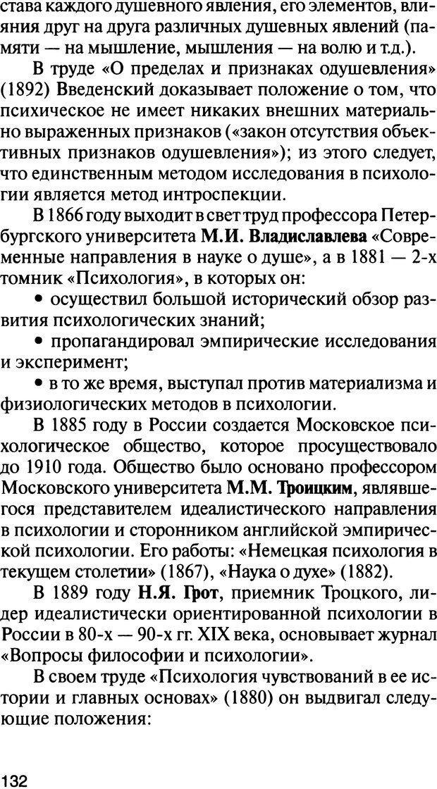DJVU. История психологии. Абдурахманов Р. А. Страница 132. Читать онлайн