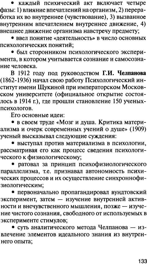 DJVU. История психологии. Абдурахманов Р. А. Страница 133. Читать онлайн