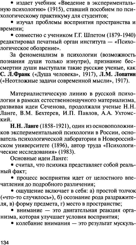 DJVU. История психологии. Абдурахманов Р. А. Страница 134. Читать онлайн