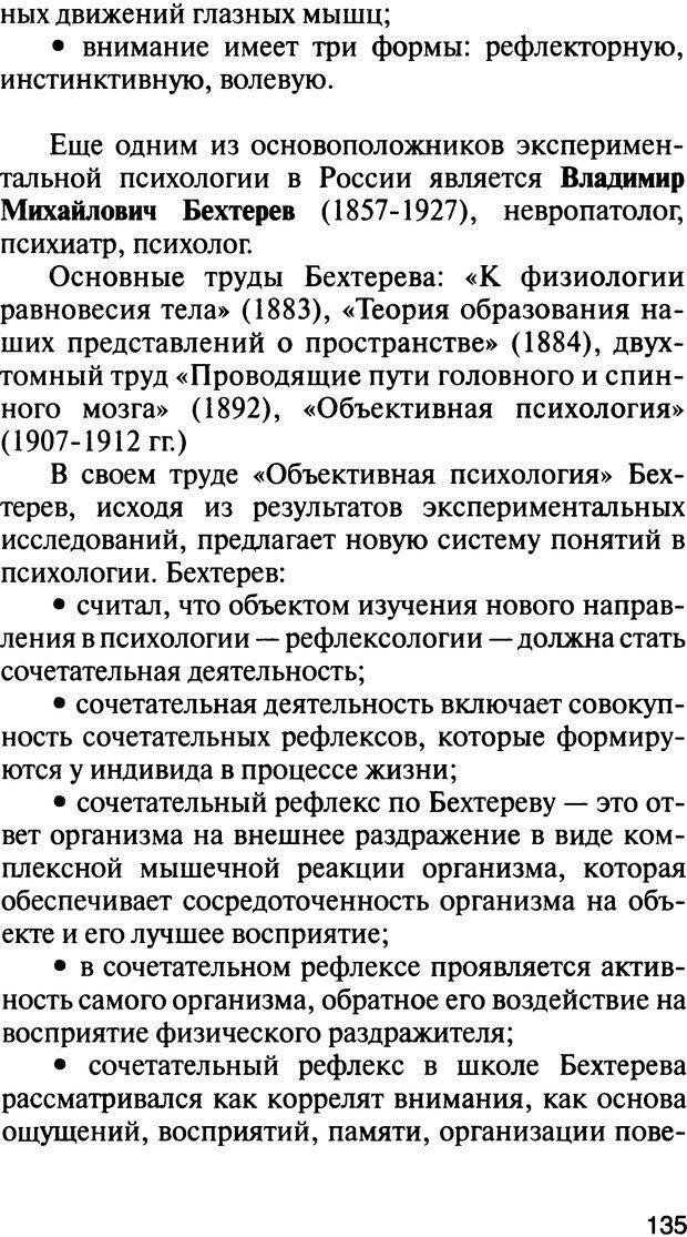 DJVU. История психологии. Абдурахманов Р. А. Страница 135. Читать онлайн