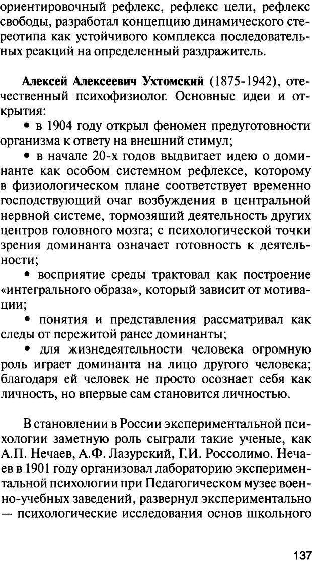 DJVU. История психологии. Абдурахманов Р. А. Страница 137. Читать онлайн