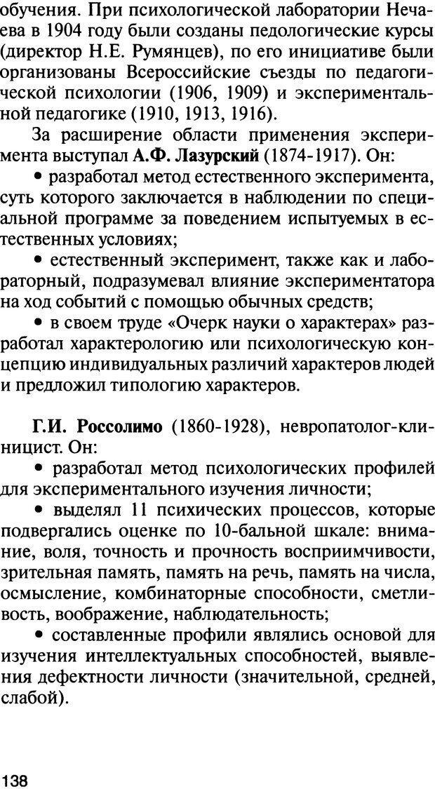 DJVU. История психологии. Абдурахманов Р. А. Страница 138. Читать онлайн