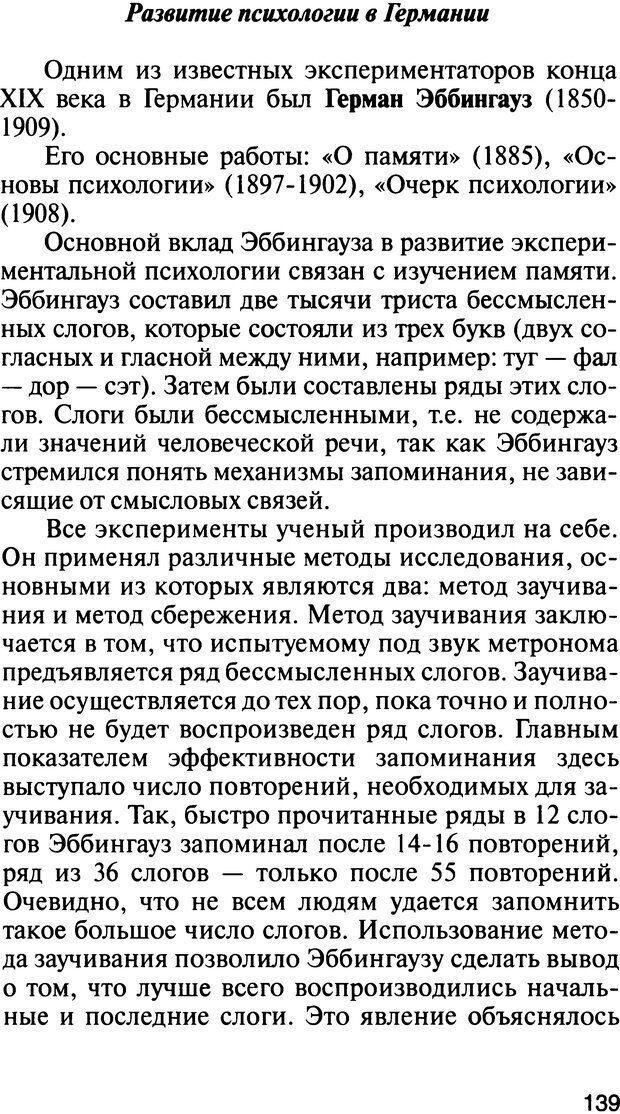 DJVU. История психологии. Абдурахманов Р. А. Страница 139. Читать онлайн