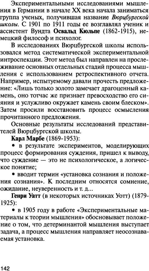 DJVU. История психологии. Абдурахманов Р. А. Страница 142. Читать онлайн