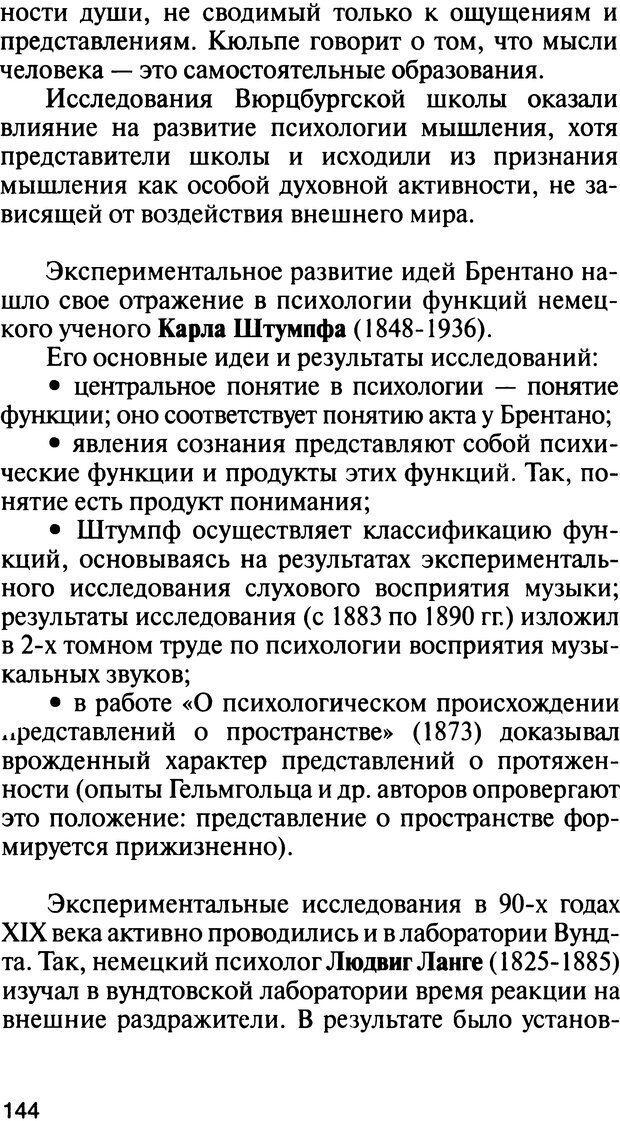 DJVU. История психологии. Абдурахманов Р. А. Страница 144. Читать онлайн
