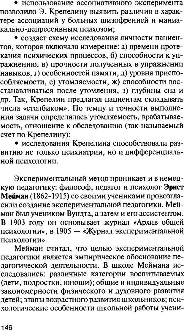 DJVU. История психологии. Абдурахманов Р. А. Страница 146. Читать онлайн