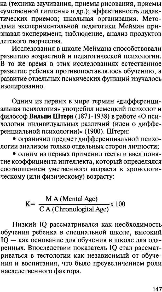 DJVU. История психологии. Абдурахманов Р. А. Страница 147. Читать онлайн