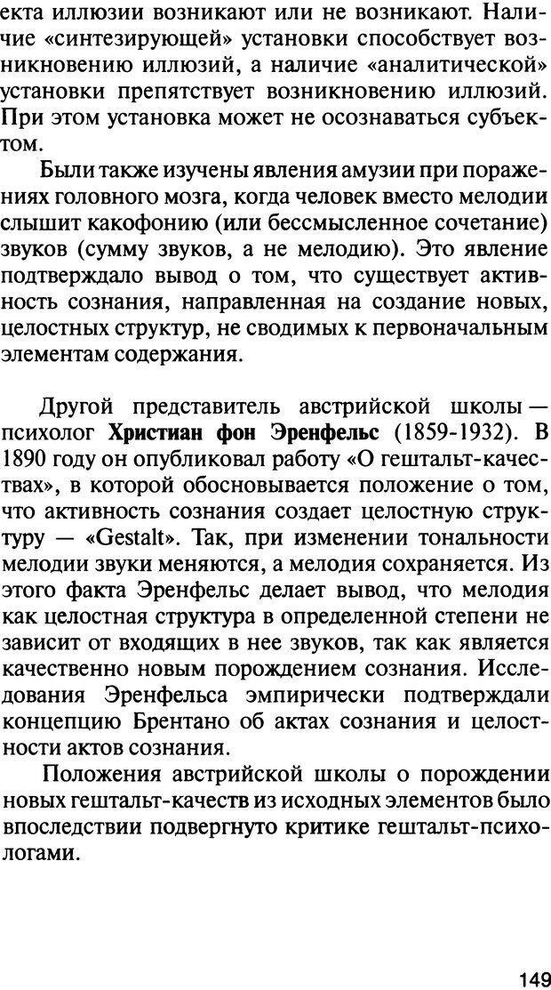 DJVU. История психологии. Абдурахманов Р. А. Страница 149. Читать онлайн