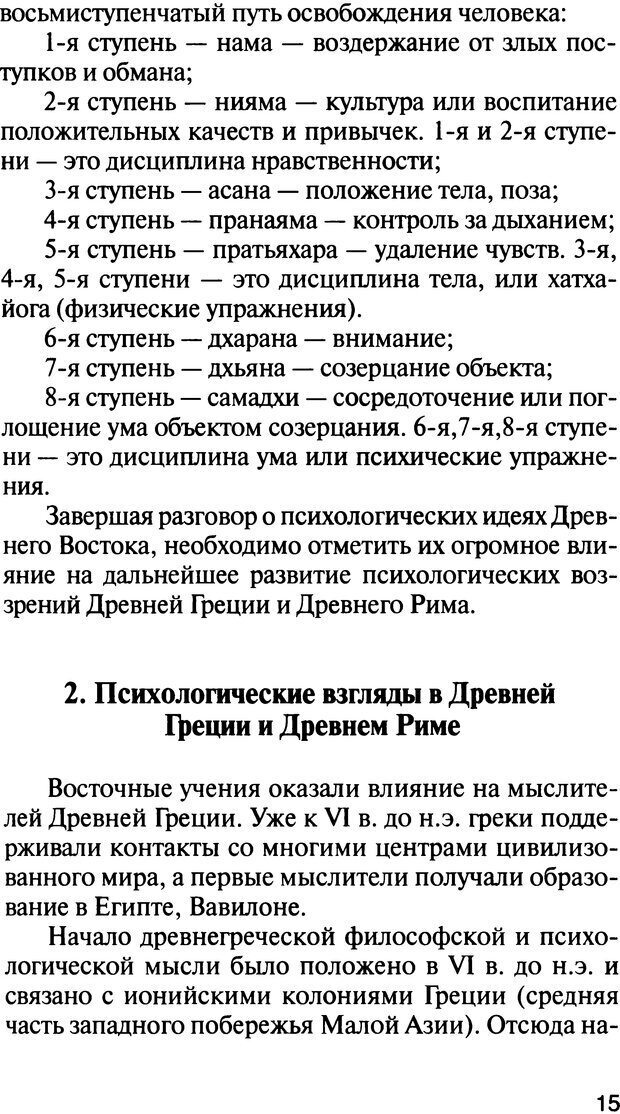 DJVU. История психологии. Абдурахманов Р. А. Страница 15. Читать онлайн