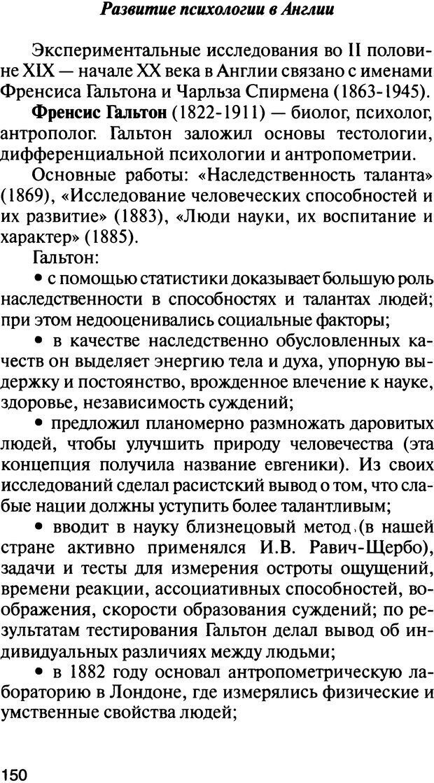 DJVU. История психологии. Абдурахманов Р. А. Страница 150. Читать онлайн
