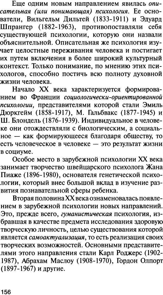 DJVU. История психологии. Абдурахманов Р. А. Страница 156. Читать онлайн