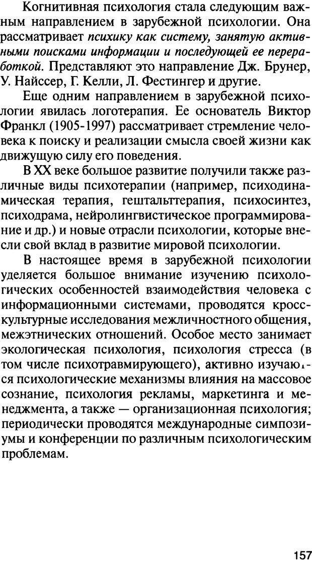 DJVU. История психологии. Абдурахманов Р. А. Страница 157. Читать онлайн