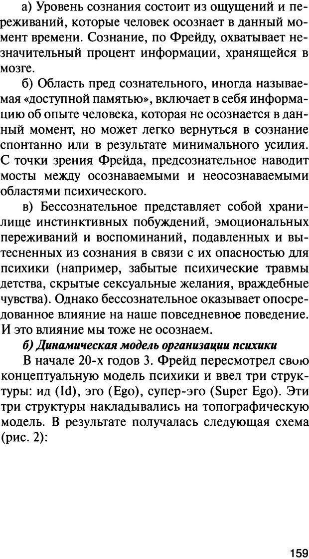DJVU. История психологии. Абдурахманов Р. А. Страница 159. Читать онлайн