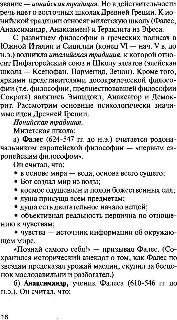 DJVU. История психологии. Абдурахманов Р. А. Страница 16. Читать онлайн