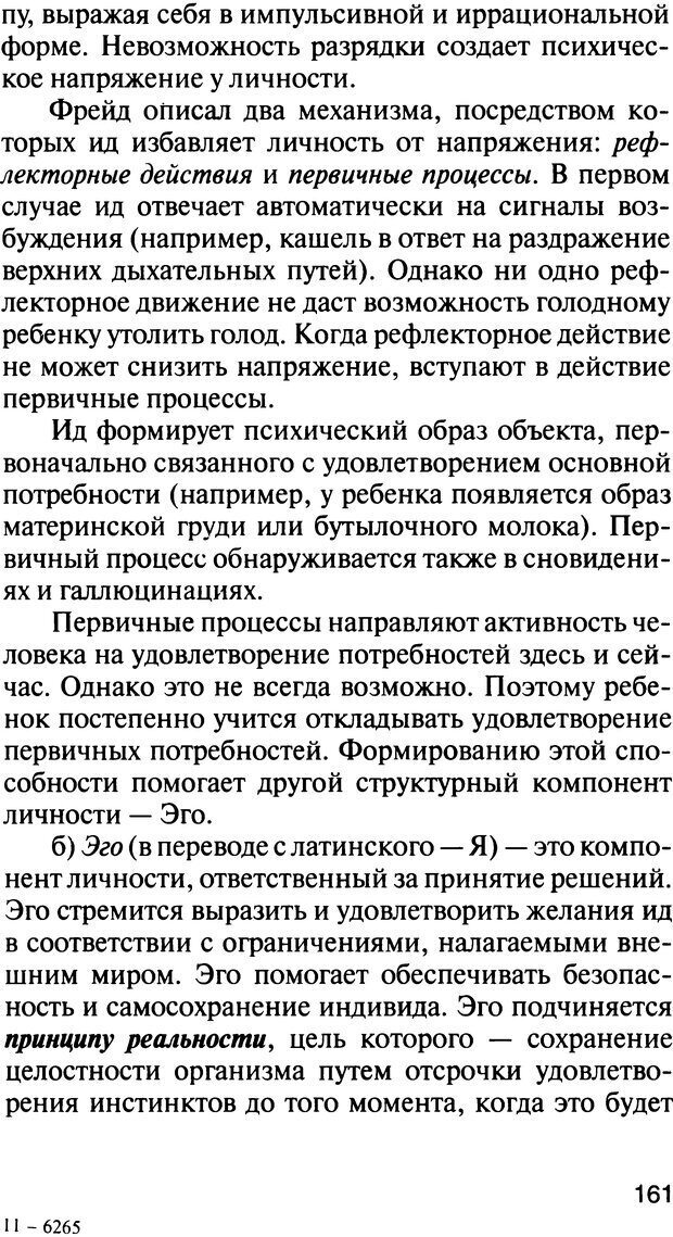 DJVU. История психологии. Абдурахманов Р. А. Страница 161. Читать онлайн
