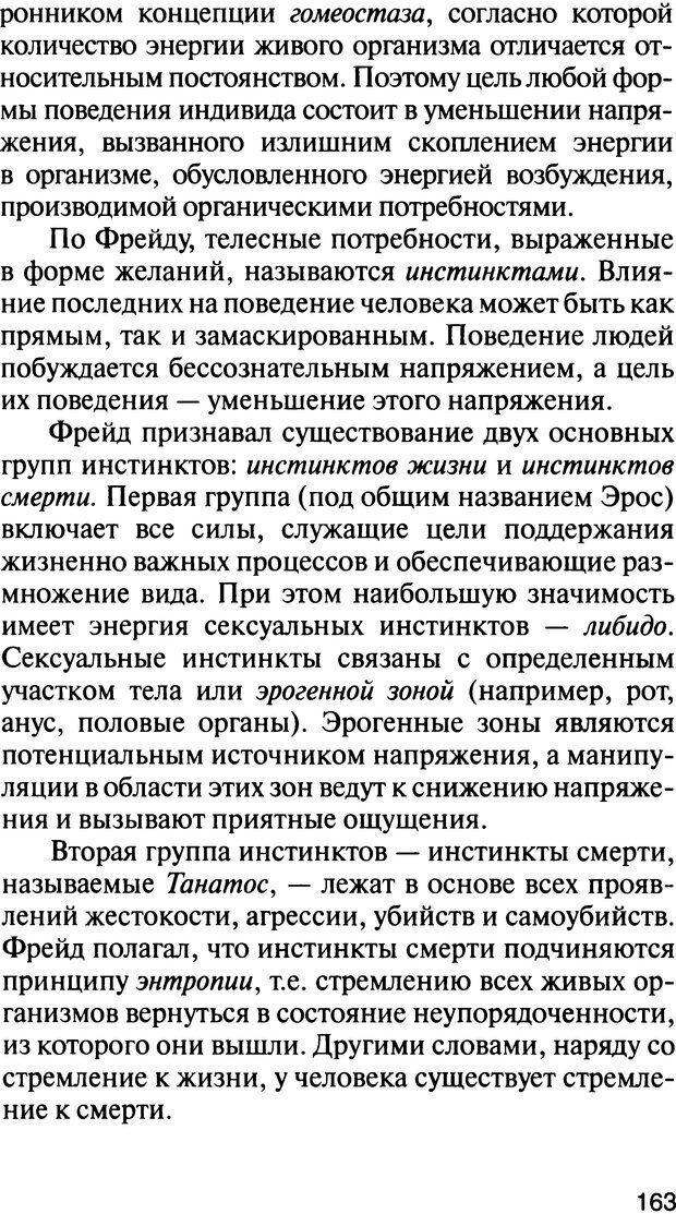 DJVU. История психологии. Абдурахманов Р. А. Страница 163. Читать онлайн