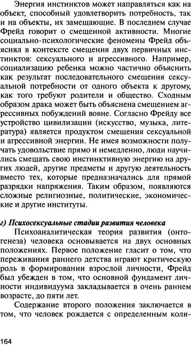 DJVU. История психологии. Абдурахманов Р. А. Страница 164. Читать онлайн