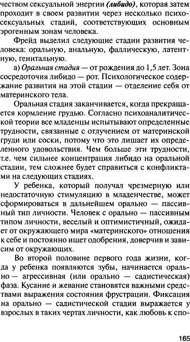 DJVU. История психологии. Абдурахманов Р. А. Страница 165. Читать онлайн