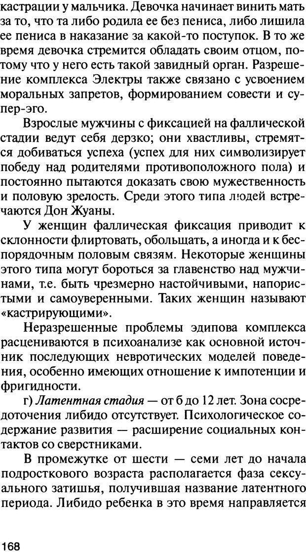 DJVU. История психологии. Абдурахманов Р. А. Страница 168. Читать онлайн