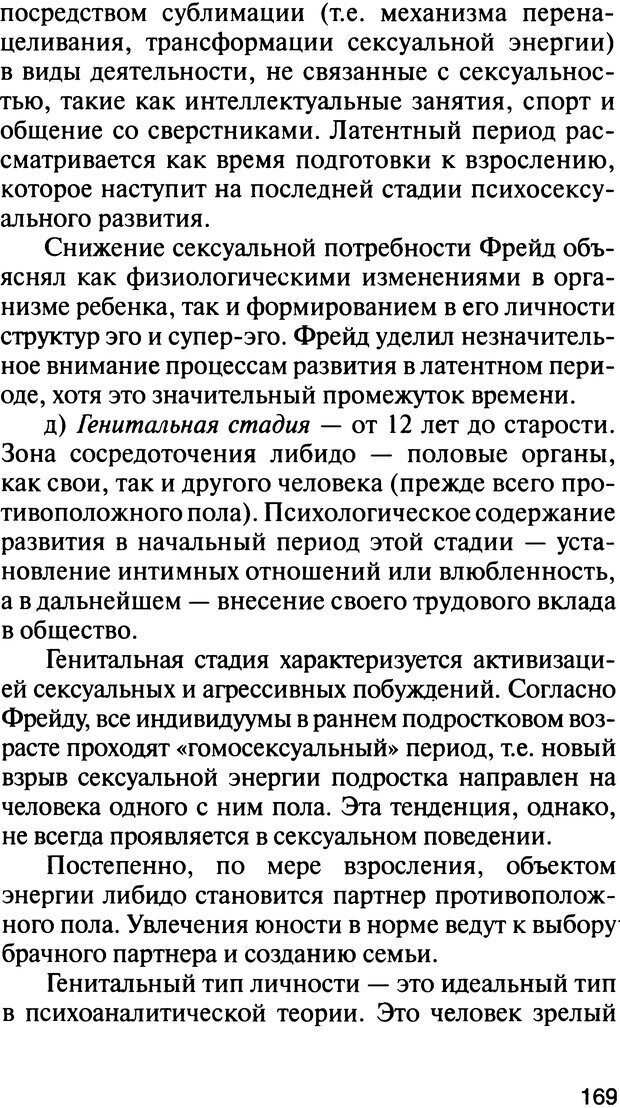 DJVU. История психологии. Абдурахманов Р. А. Страница 169. Читать онлайн