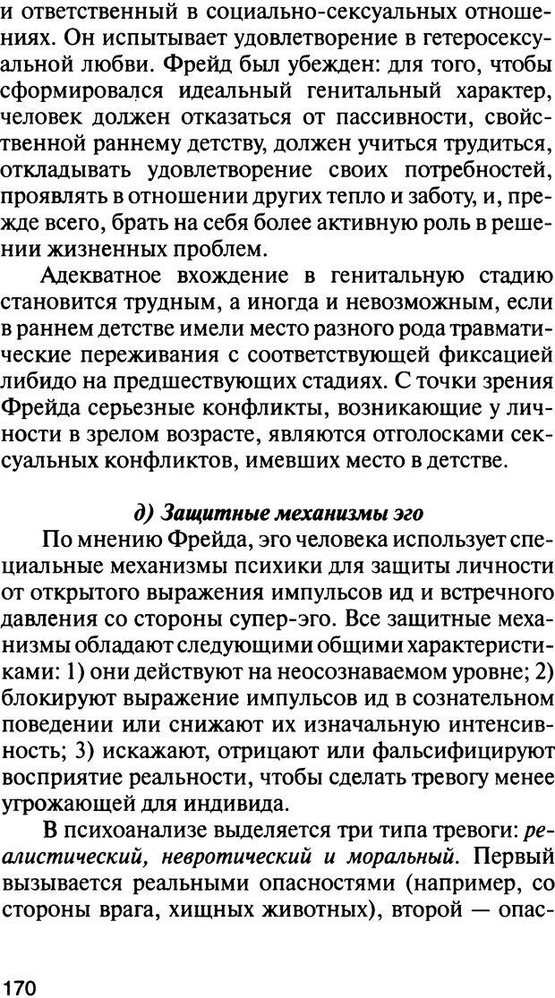DJVU. История психологии. Абдурахманов Р. А. Страница 170. Читать онлайн