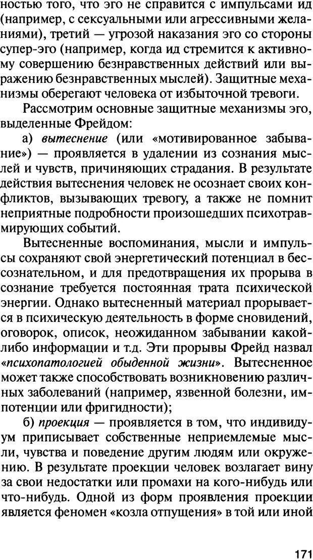 DJVU. История психологии. Абдурахманов Р. А. Страница 171. Читать онлайн