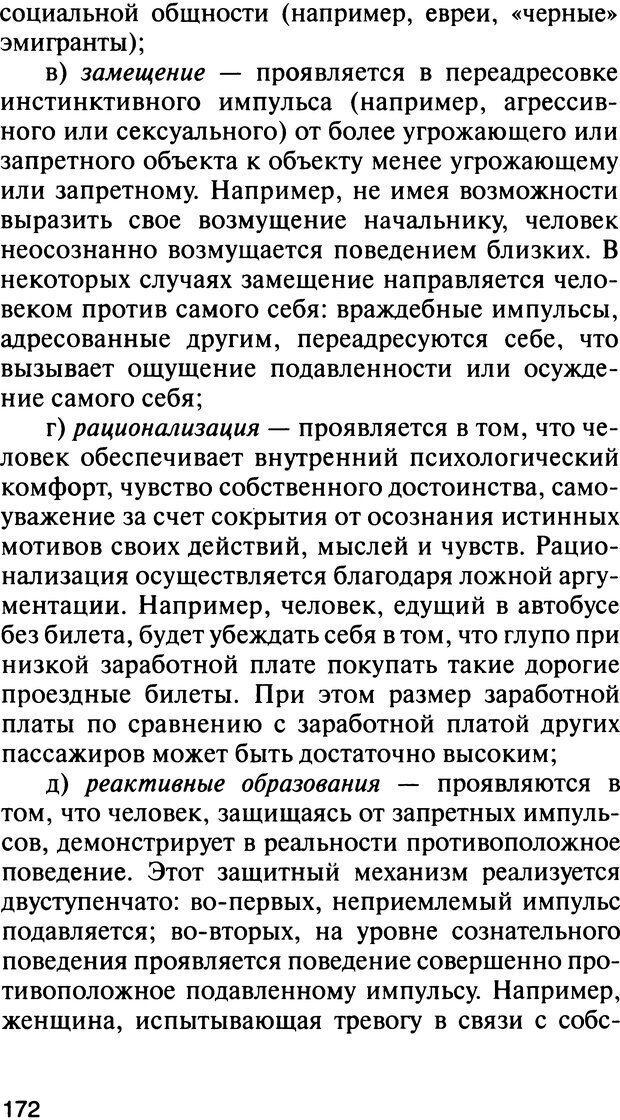 DJVU. История психологии. Абдурахманов Р. А. Страница 172. Читать онлайн