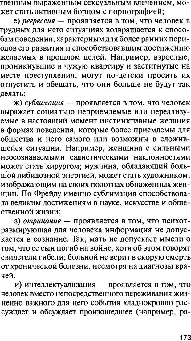 DJVU. История психологии. Абдурахманов Р. А. Страница 173. Читать онлайн