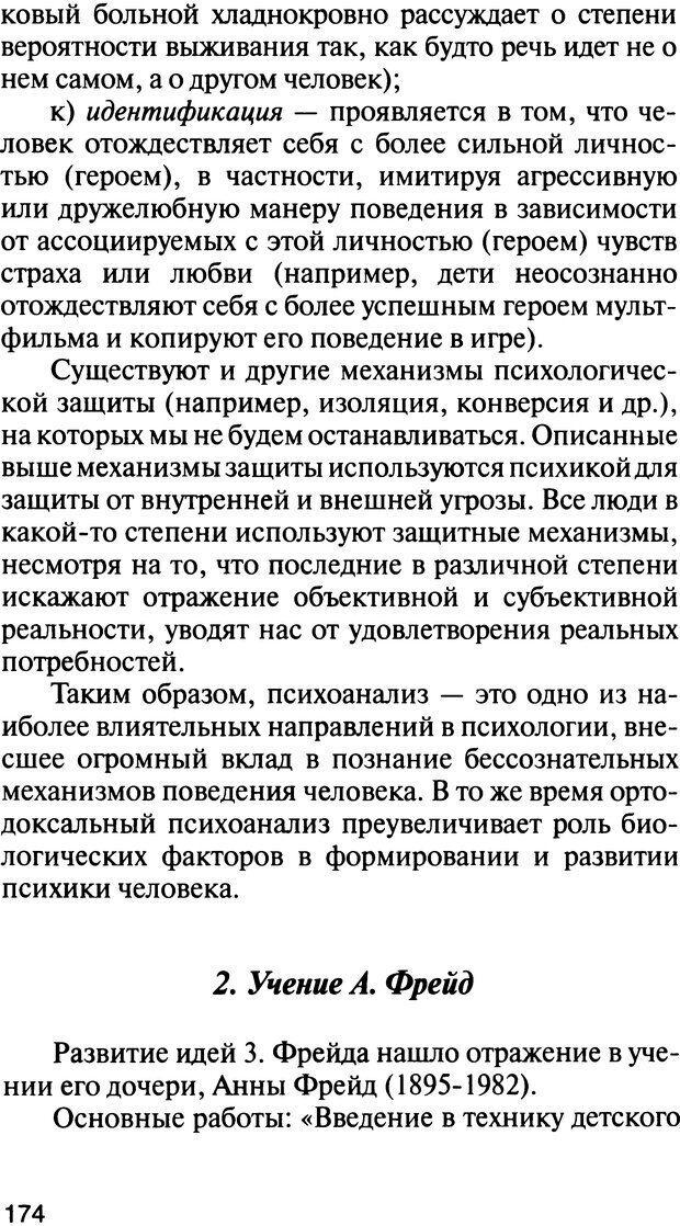DJVU. История психологии. Абдурахманов Р. А. Страница 174. Читать онлайн