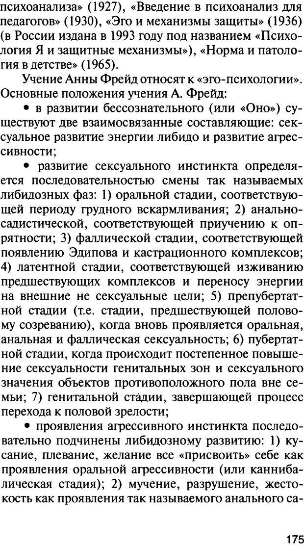 DJVU. История психологии. Абдурахманов Р. А. Страница 175. Читать онлайн