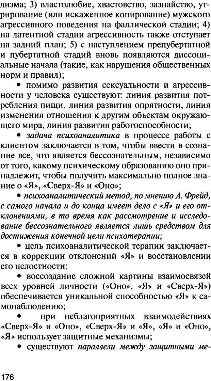 DJVU. История психологии. Абдурахманов Р. А. Страница 176. Читать онлайн