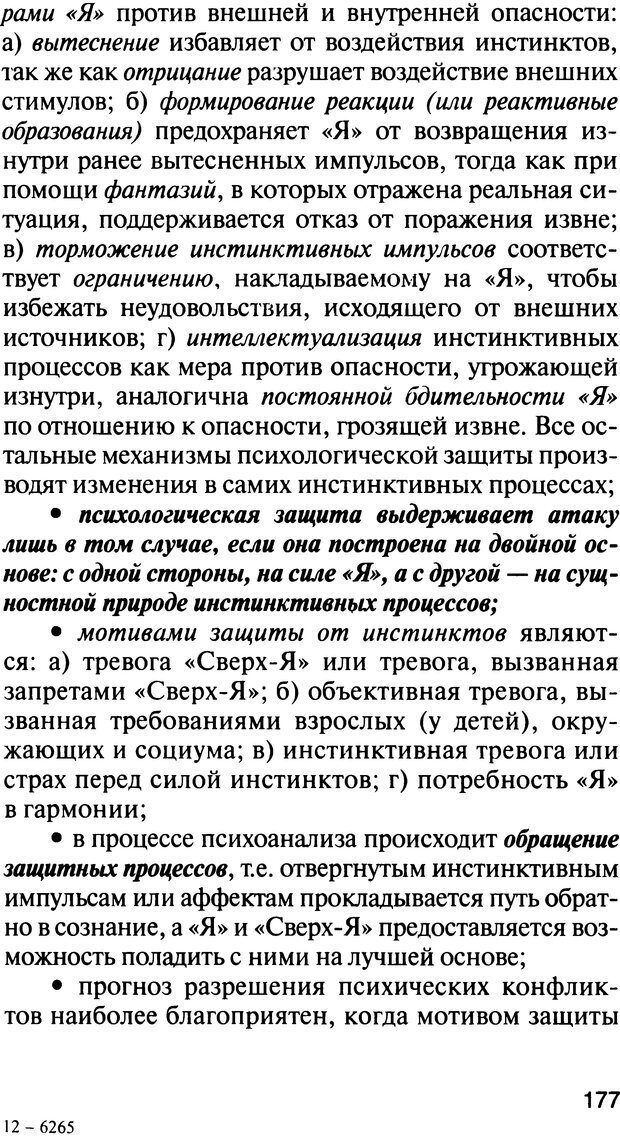DJVU. История психологии. Абдурахманов Р. А. Страница 177. Читать онлайн