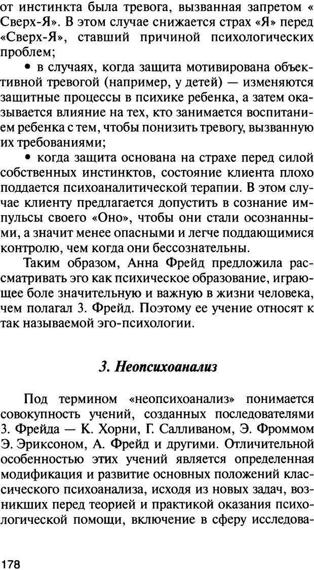 DJVU. История психологии. Абдурахманов Р. А. Страница 178. Читать онлайн