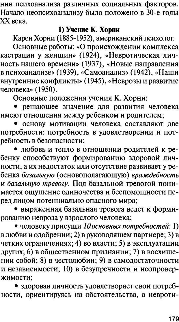 DJVU. История психологии. Абдурахманов Р. А. Страница 179. Читать онлайн