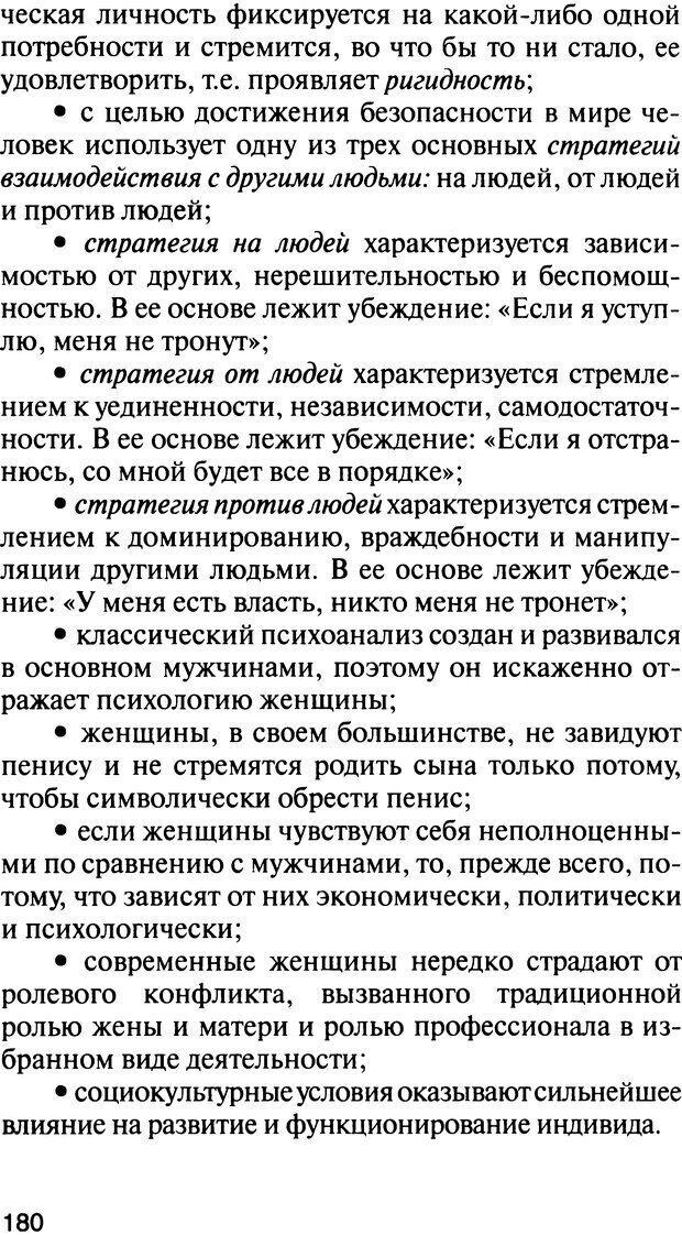 DJVU. История психологии. Абдурахманов Р. А. Страница 180. Читать онлайн