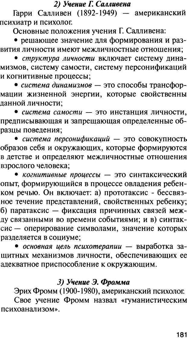 DJVU. История психологии. Абдурахманов Р. А. Страница 181. Читать онлайн