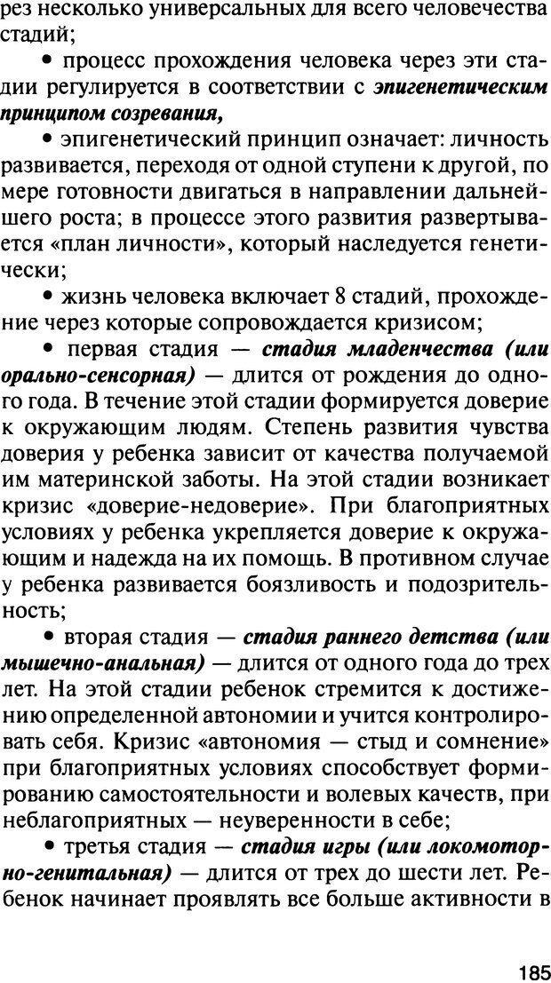 DJVU. История психологии. Абдурахманов Р. А. Страница 185. Читать онлайн