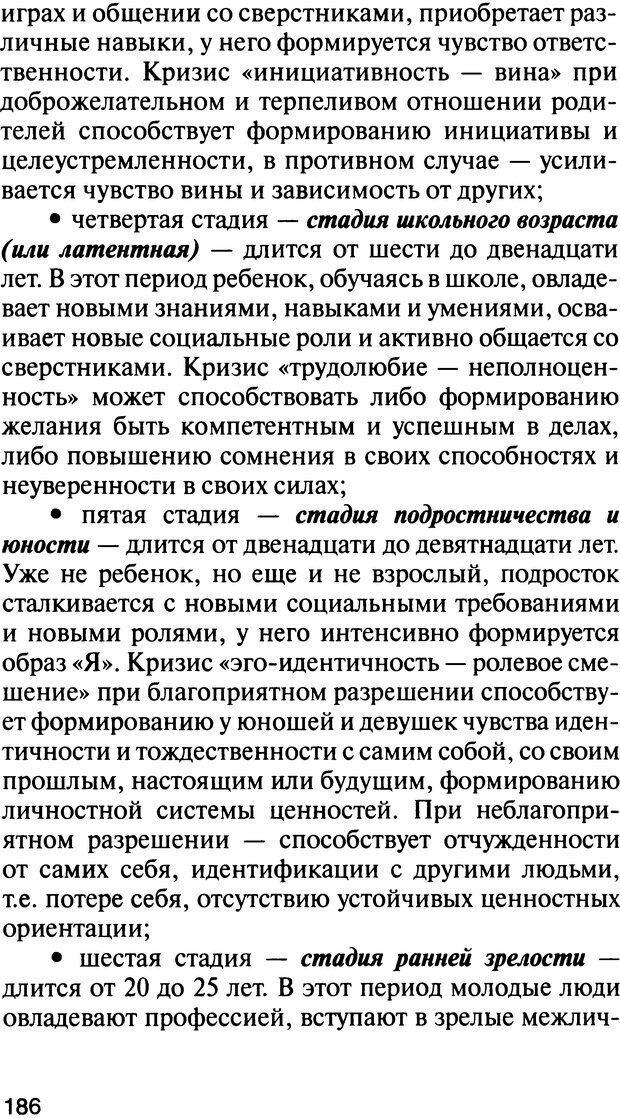 DJVU. История психологии. Абдурахманов Р. А. Страница 186. Читать онлайн
