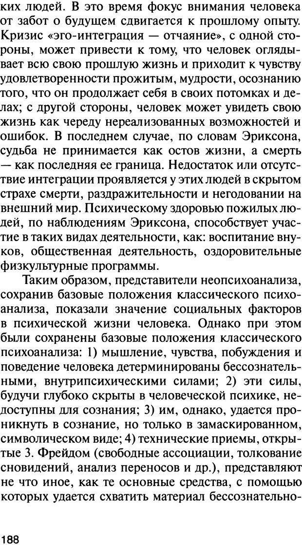 DJVU. История психологии. Абдурахманов Р. А. Страница 188. Читать онлайн